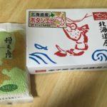 【ふるさと納税レポ】北海道 増毛町のボタンエビ1キロ