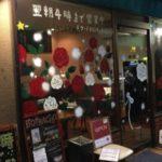新中野駅杉山公園口から徒歩5分「BORRACHO(ボラーチョ)」