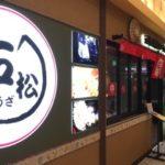 浜松駅で食べれる浜松餃子「石松屋」
