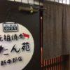新中野駅鍋横口すぐ「元祖焼肉 ぼたん苑 新中野店」に行ってきた