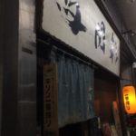 中野駅南口にある馬関彩で飲む