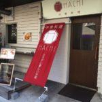 中野坂上-新中野間の肉のハナマサの近くにあります、「HACHI 中華料理」に行ってきました