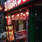 中野駅南口「環七ラーメンSEABURAジョニー」でラーメンを食べる