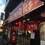 中野駅南口、花の華で持ち帰り餃子を購入して家で食べる