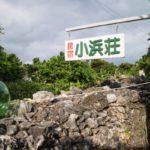 竹富島の小浜荘で宿泊しました