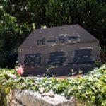 竹富島のカフェ「ぱーらー願寿屋」に行ってきた