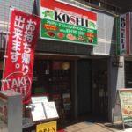 新中野駅から徒歩数分、アジアン・エスニックレストラン&バー 「コセリ」 でランチを食べた