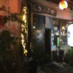 うさぎや本店 石垣島