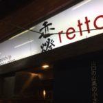 17番地グループ、鍋屋横丁にある赤燈(retto)に行ってきた。