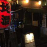 中野駅すぐ「十七番地 中野南口 レンガ坂店」に行ってきた