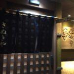 高円寺駅から徒歩5分「さぬきや」で創作料理とうどんを楽しむ