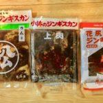 【ふるさと納税レポ】滝川市のジンギスカン食べ比べセット
