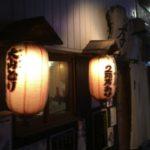 新中野駅は杉山公園口からすぐ「孝(たか)」で焼き鳥を食べる