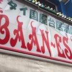 高円寺で人気のタイ料理屋「BAAN~ESAN(バーンイーサン)」でお昼を食べる