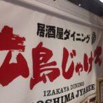 中野駅北口で広島を楽しむオイスターバー「広島じゃけぇ」