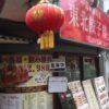中野駅鍋屋横丁からすぐ「東北餃子楼」で餃子とランチを食べる