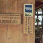 顕徳院で夜間拝観をし、圓徳院の京都観光プラザでゆっくり休んだ