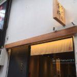 近鉄奈良駅からすぐにある「釜粋」でうどんを食べる