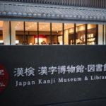 君は漢字が好きか?八坂神社前にある漢字ミュージアムに行ってきた。