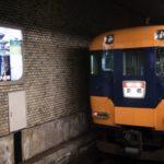 近鉄特急に乗って奈良→京都を移動する
