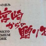 【ふるさと納税レポ】宮崎県川南町の参協味蕾豚満喫セット
