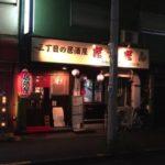 新中野駅から徒歩5分「三丁目の居酒屋 だんだん」で美味しい馬刺しを食べる