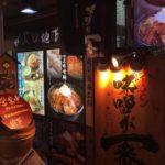 中野駅北口から徒歩2分の「味噌が一番」に行ってきた