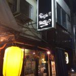 中野駅北口から徒歩5分、海鮮も提供している「もっつん? 二号店」にてモツ鍋を食べたりした。
