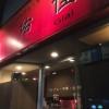 新中野駅からすぐ べトナム料理の佑佳(ゆうか)に行ってきた