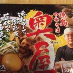 お土産の徳島ラーメン「奥屋」を食べた