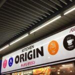 新中野にあるKICHEN ORIGIN(オリジン弁当)で惣菜を購入した