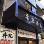 新中野駅杉山公園から徒歩5分「東京丼丸」でお持ち帰り