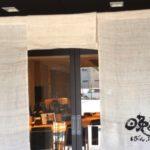 清水五条駅からすぐの「京都 晩Boo(ばんぶう) 清水五条」でイカ飯ランチを食べる