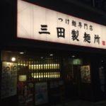 中野駅北口から徒歩3分「三田製麺所」でつけ麺を食べる