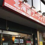 アンテナショップ巡り 〜函館・熱海・京都・北海道〜