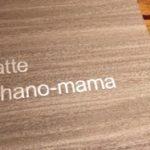 latte chano-mama 伊勢丹新宿店 (ラッテ チャノママ)に行ってきた