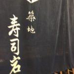 銀座三越で「江戸前寿司 築地 寿司岩」のテイクアウトをする