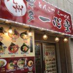 新中野駅鍋屋横丁出口すぐ「博多とんこつラーメン 一心堂」に行ってきた