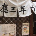 中野駅南口から徒歩5分、幻のうどん「隠れ岩松 中野店」に行ってきた