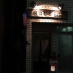 新宿駅三丁目にある「おはじき」
