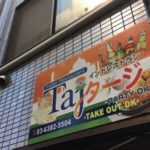 新中野駅 杉山公園口から徒歩3分 インドレストラン 「Taj (タージ)」に行ってきた