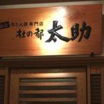 新宿駅伊勢丹前にある牛タン焼 専門店「太助」で幼児連れでランチを食べる