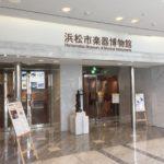浜松市楽器博物館に幼児連れで行ってきた