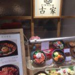 伊勢丹で食べる韓国料理ランチ「古家」