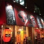 浜松駅から徒歩5分ぐらいのところにある、たこりき屋で持ち帰りをした。