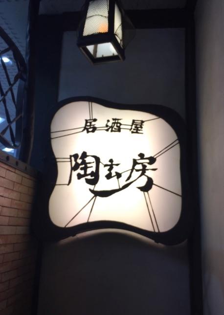 新宿三丁目 居酒屋 陶玄房(トウゲンボウ)に行ってきた