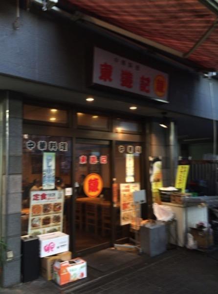 新中野駅すぐ鍋屋横丁にある中華「東遊記 陳」に行ってきた