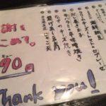 新中野駅すぐにある「もんし」に飲みに行く