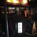 新中野駅からすぐ昭和な感じの美味しい居酒屋「もんし」