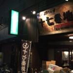 新中野駅すぐ大好きなやきとり居酒屋「十七番地」に行ってきた